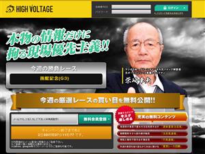 HIGH VOLTAGE(ハイボルテージ)評判