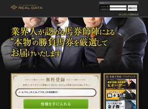 REAL DATA(リアルデータ)評判