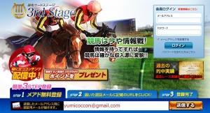 競馬サードステージ(3rd Stage) 口コミ