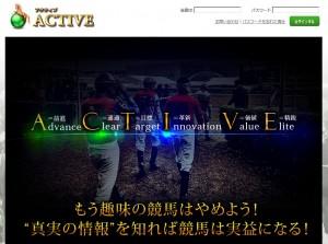 アクティブ(Active)口コミ