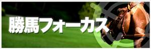 競馬ジャーナル 評判