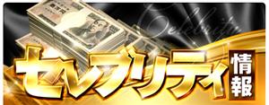 TopNews(トップニュース)口コミ