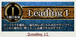 Leading Jockey(リーディングジョッキー)口コミ