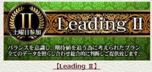 Leading Jockey(リーディングジョッキー)評価