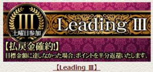 Leading Jockey(リーディングジョッキー)評判