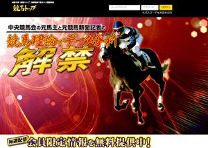 競馬トップ(KEIBA TOP)口コミ