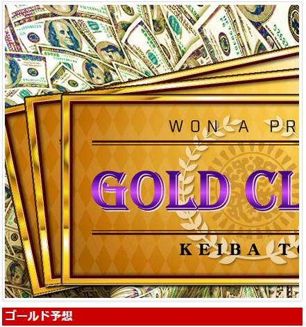 競馬トップ(KEIBA TOP)評価