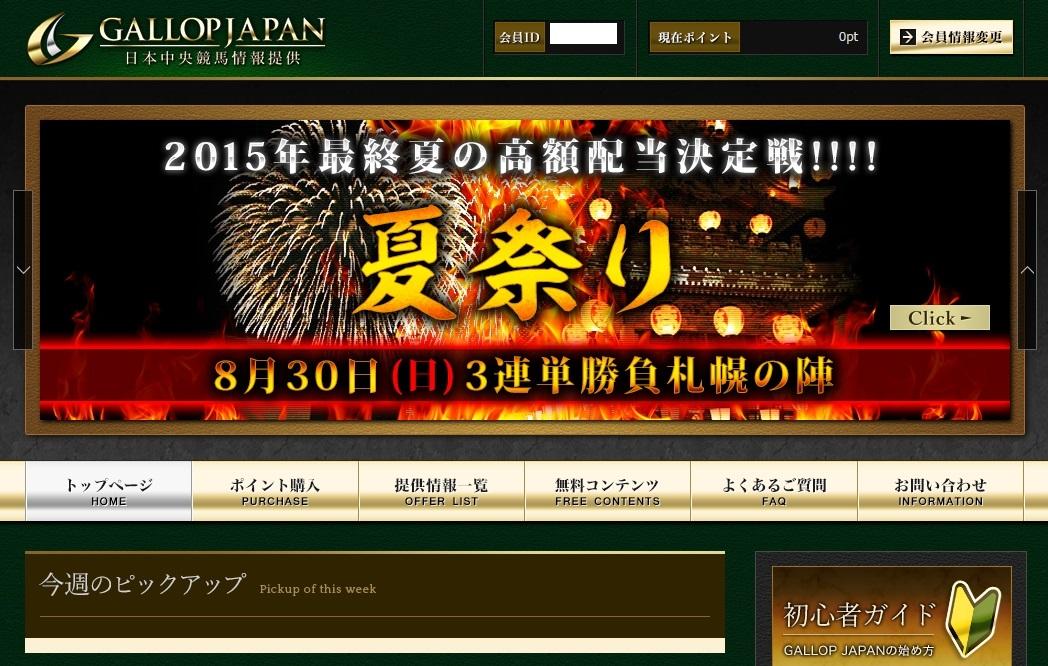 ギャロップジャパン(GALLOP JAPAN) 評判