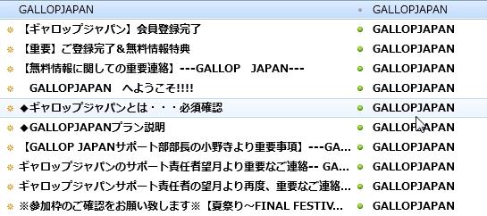 ギャロップジャパン 迷惑メール