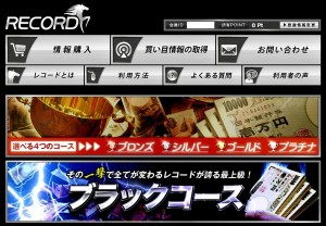 レコード(RECORD) 評判