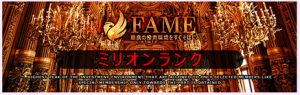 FAME(フェイム)評判
