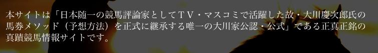 大川慶次郎~競馬の神様と女神のパーフェクト馬券メソッド評価