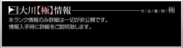 大川慶次郎~競馬の神様と女神のパーフェクト馬券メソッド口コミ