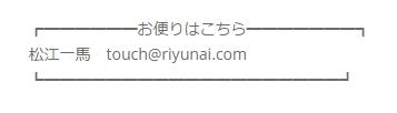 松江一馬 km_blog