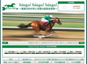 bingo!bingo!bingo!(ビンゴ!ビンゴ!ビンゴ!) 迷惑メール