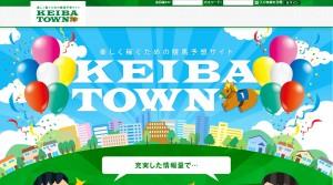競馬タウン(KEIBA TOWN)の口コミ