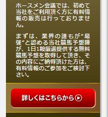 ホースメン会議 評判