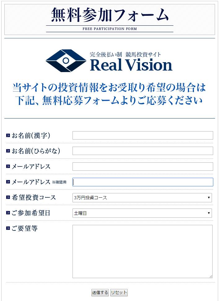 RealVision(リアルヴィジョン)口コミ