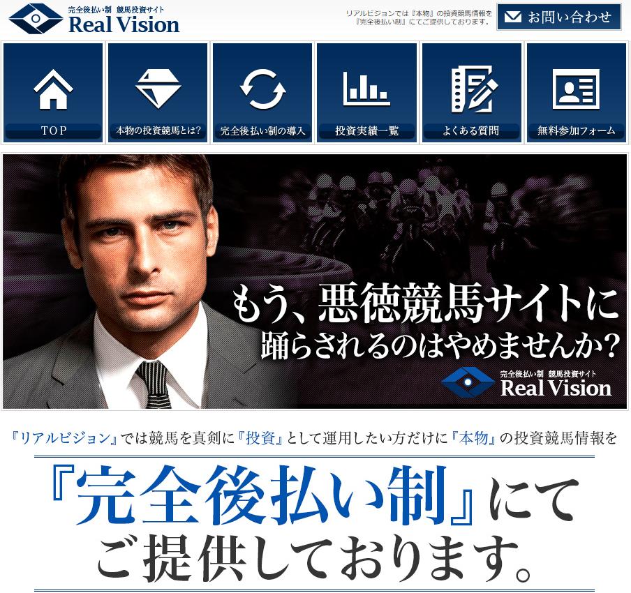 RealVision(リアルヴィジョン)評判