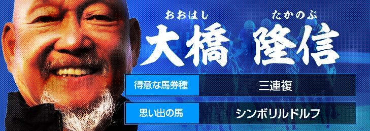 【大橋隆信】プラン