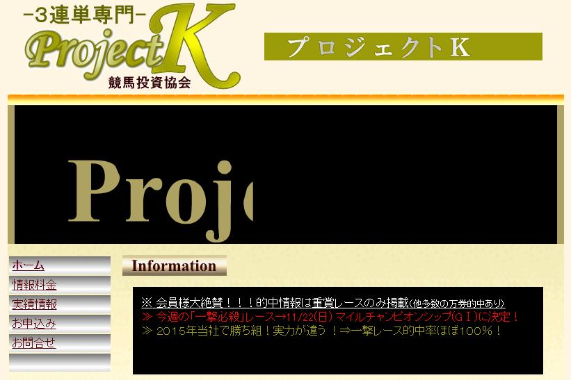 プロジェクトK(Project K) 口コミ