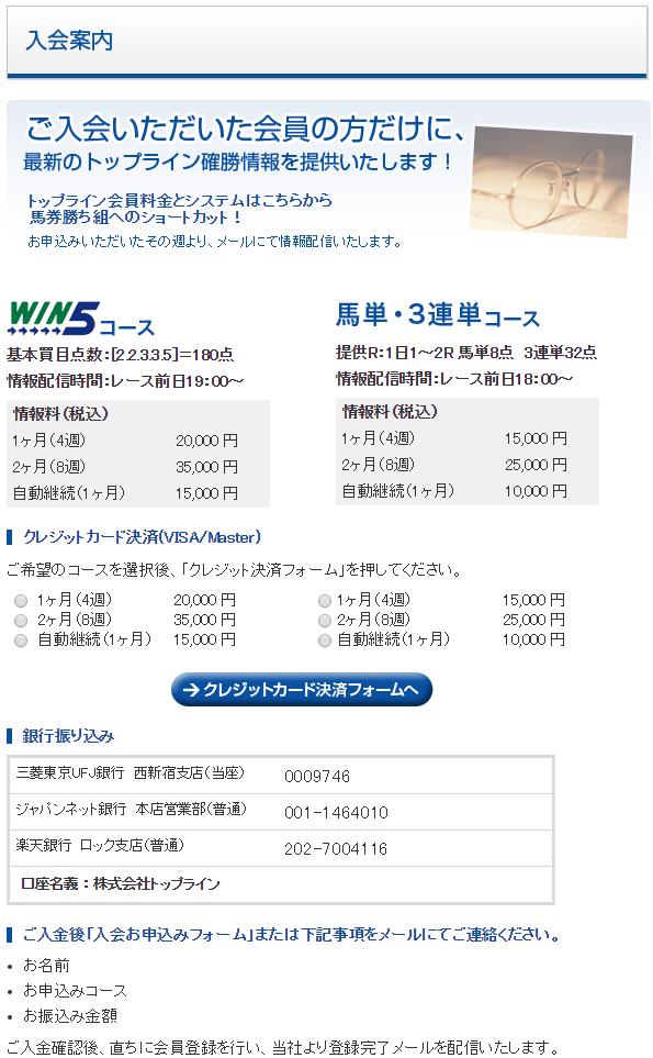 トップライン(TOP LINE) 評判