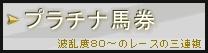 競馬予想X(エックス) プラチナ馬券