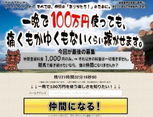 一晩で100万円使う楽しさ教えます 迷惑メール