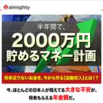 almighty(オールマイティ)