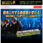 中央競馬投資会WINNERS(ウイナーズ)
