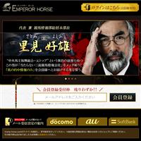 EMPEROR HORSE(エンペラーホース)