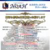 馬券投資救援船団NOAH(ノア)の口コミ・評判・評価